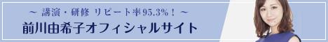 前川由希子公式サイト